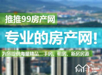 推推99深圳房地产
